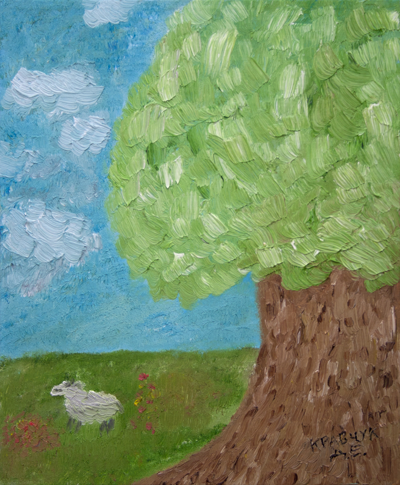"Картина - ""Дерево и овца"""
